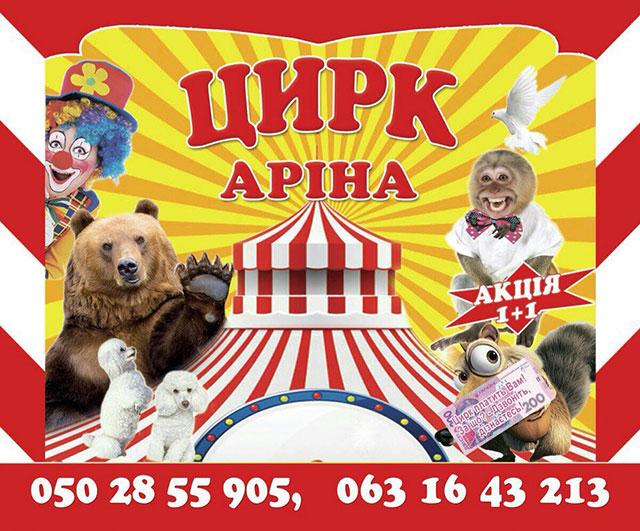 """АФИША: Цирк-шапито """"Арина"""" в Светловодске!"""