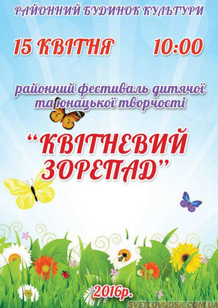 """АФІША: Фестиваль дитячої та юнацької творчості """"Квітневий зорепад"""""""
