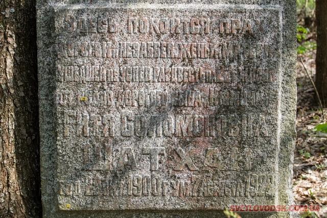 У кладовищенських нетрях Нагірного