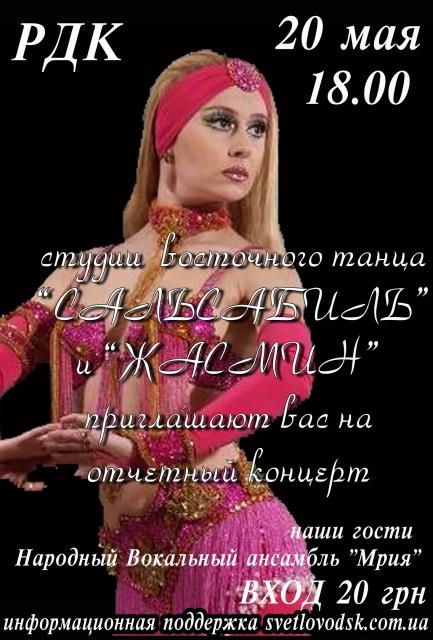 """АФИША: Концерт студий восточного танца """"Сальсабиль"""" и """"Жасмин"""""""