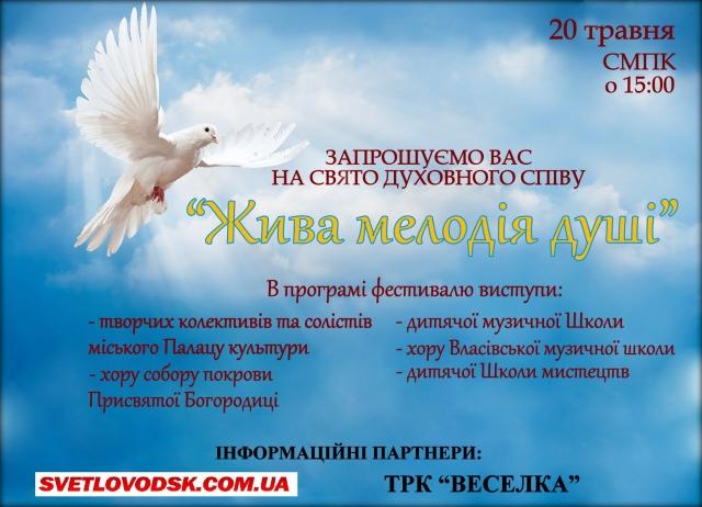 """АФІША: Свято духовного співу """"Жива мелодія душі"""""""