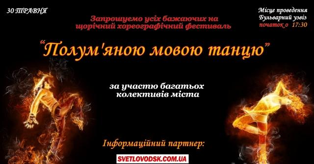 """АФІША: Хореографічний фестиваль """"Полум'яною мовою танцю"""""""