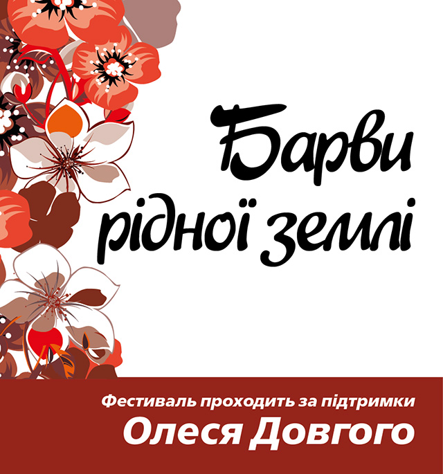 АФІША: 6-й щорічний регіональний фестиваль «Барви рідної землі» запрошує!