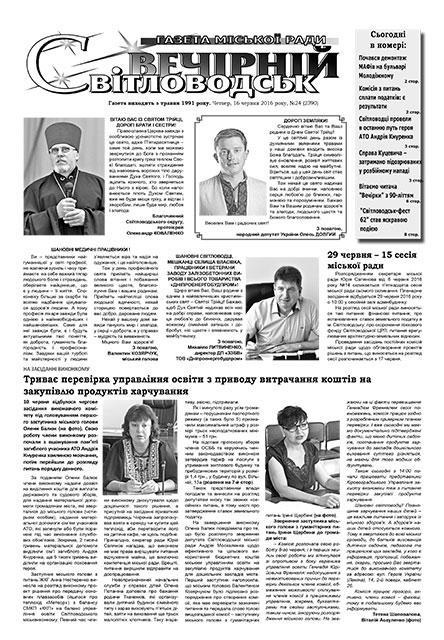 «Світловодськ вечірній» №24 (2390) за 16 червня 2016 року