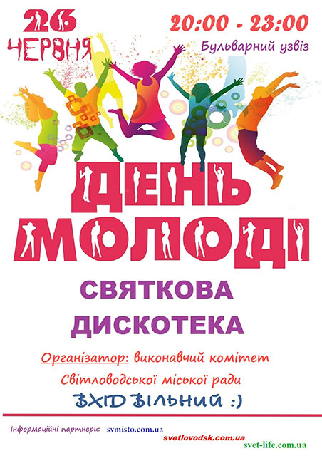АФІША: Святкова дискотека на День молоді