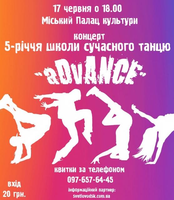 """""""aDvANCE"""" круто прокачав концертну залу МПК (ПОВНИЙ ВІДЕОЗАПИС)"""