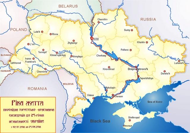Уздовж Дніпра за 55 днів