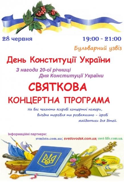 АФІША: День Конституції України