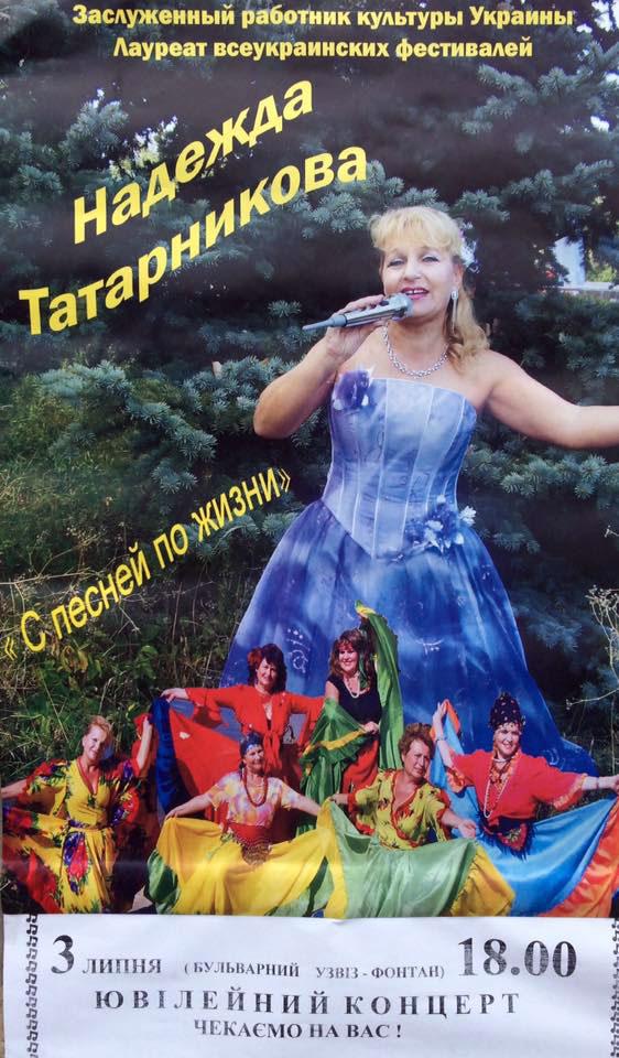 АФІША: Надія Татарнікова. Ювілейний концерт