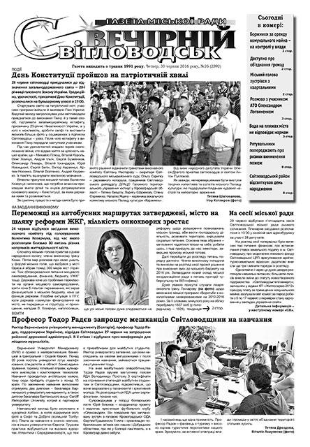 «Світловодськ вечірній» №26 (2392) за 30 червня 2016 року