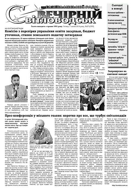 «Світловодськ вечірній» №27 (2393) за 7 липня 2016 року