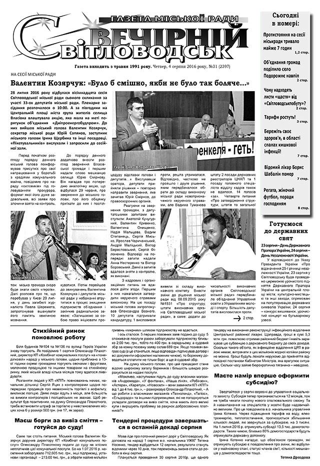 «Світловодськ вечірній» №31 (2397) за 4 серпня 2016 року