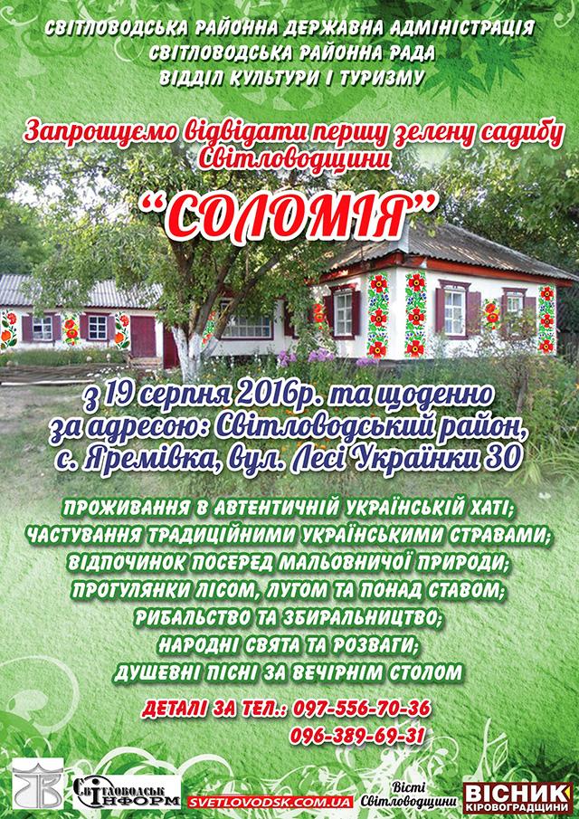 """Запрошуємо відвідати першу зелену садибу Світловодщини """"Соломія"""""""