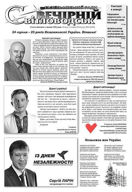 20 авторських матеріалів у газеті «Світловодськ вечірній» №33 (2399) за 18 серпня 2016 року