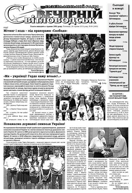 10 святкових заходів і 10 корисних інформацій — у газеті «Світловодськ вечірній» №34 (2400) за 26 серпня 2016 року