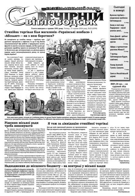 Про три скандали  у газеті «Світловодськ вечірній» №32 (2398) за 11 серпня 2016 року