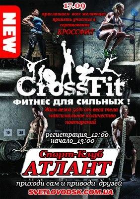 "АФІША: Вперше у Світловодську! Змагання з кросфіту у СК ""Атлант"""