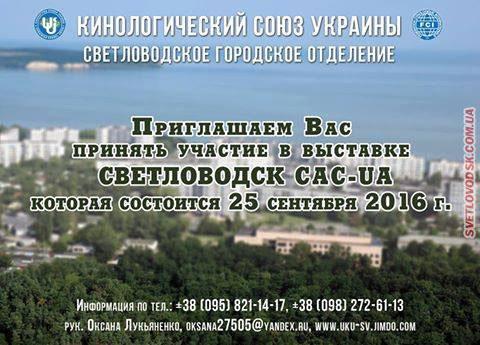 АФІША: Всеукраїнська виставка собак у Світловодську!
