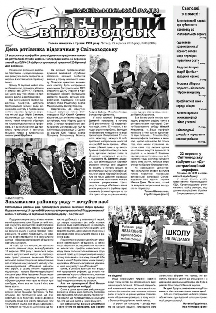 Міська влада виграє суди: Михайлика звільнили законно, перевіряти освіту теж мають право. Про це та інше читайте у газеті «Світловодськ вечірній» №38 (2404) за 22 вересня 2016 року