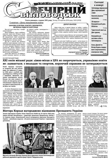 Президент – Королю, мер – депутатам. Про це та інше читайте у газеті «Світловодськ вечірній» №39 (2405) за 29 вересня 2016 року