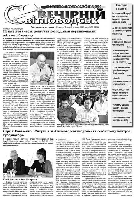 46 народжень і 99 смертей на Світловодщині за серпень. Сумна статистика… Про це у газеті «Світловодськ вечірній» №36 (2402) за 8 вересня 2016 року