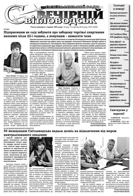 Дозволи на відключення від централізованого опалення знову видають. Про це та інше читайте у газеті «Світловодськ вечірній» №37 (2403) за 15 вересня 2016 року