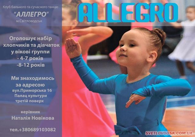 Клуб бального та сучасного танцю «ALLEGRO» оголошує набір