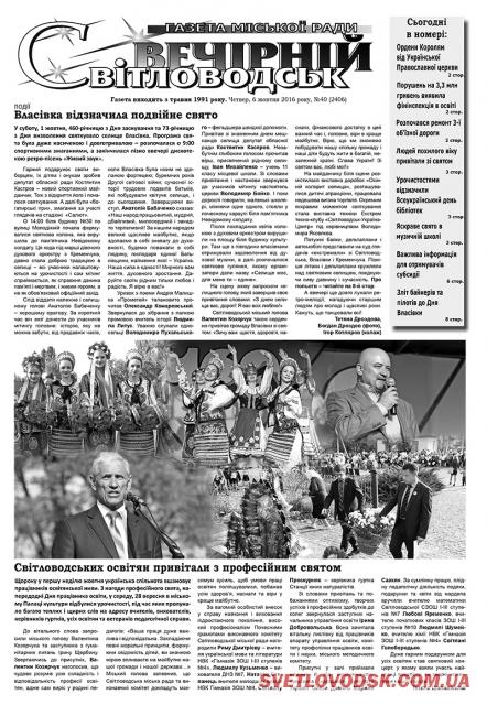 Хобі чи хвороба ризикувати життям? Про це та інше читайте у газеті «Світловодськ вечірній» №40 (2406) за 6 жовтня 2016 року