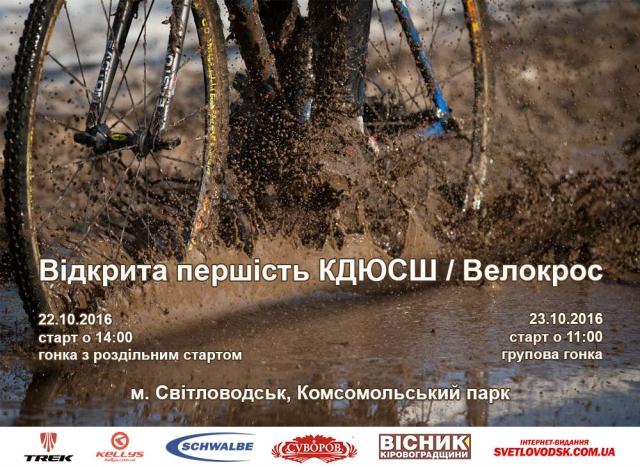 АФІША: Запрошуємо глядачів та вболівальників на Відкриту першість КДЮСШ№1 з велокросу