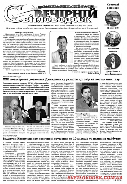 Наталія Гаврилюк виграла суд щодо незаконного звільнення з роботи. Про це та інше читайте у газеті «Світловодськ вечірній» №41 (2407) за 13 жовтня 2016 року