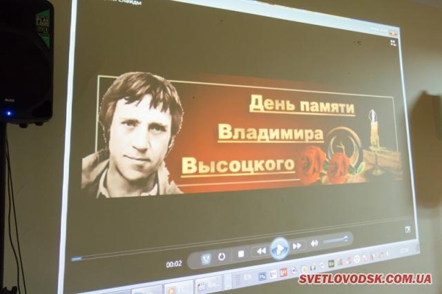 Вечір пам'яті Володимира Висоцького відбувся у «Музичній вітальні» РБК