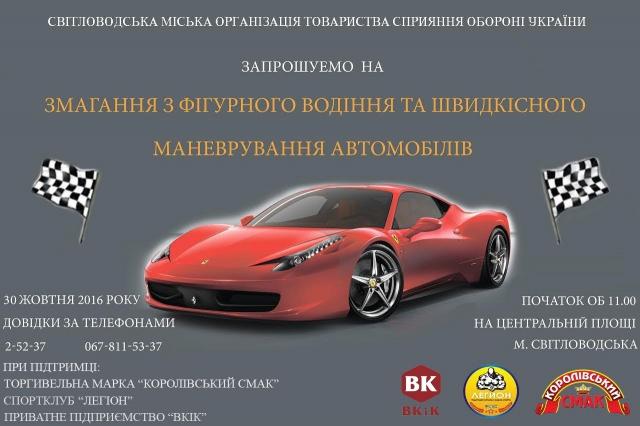 АФІША: Змагання до Дня автомобіліста