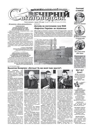 Велика Андрусівка і Подорожнє готуються до об'єднавчих виборів. Хто радіє, а хто плаче? Про це та інше читайте у газеті «Світловодськ вечірній» №43 (2409) за 20 жовтня 2016 року