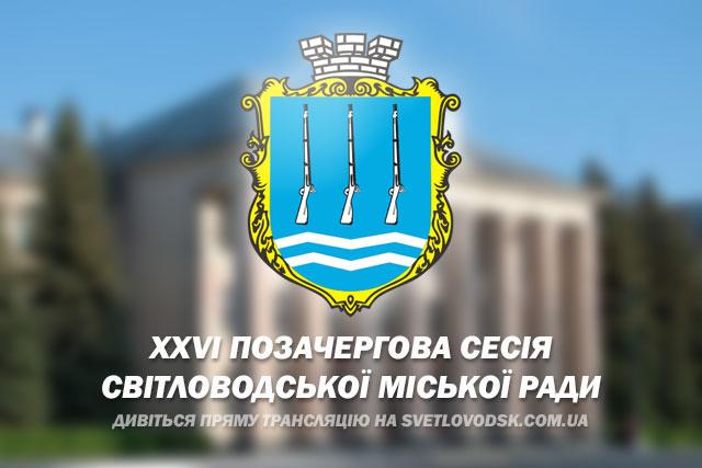Двадцять шоста позачергова сесія Світловодської міської ради скликається 3 листопада
