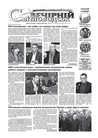 Скандали на сесіях міськради не вщухають! Про це та інше читайте у газеті «Світловодськ вечірній» №44 (2410) за 3 листопада 2016 року