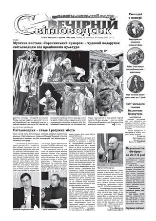 Новий статус Світловодська — «стале і розумне місто» — відкриває двері в Іспанію!