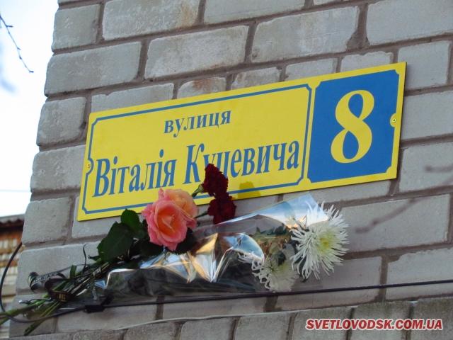 Пам'ять Віталія Куцевича вшанували мітингом і вуличним вказівником на стіні міськрайвідділу поліції