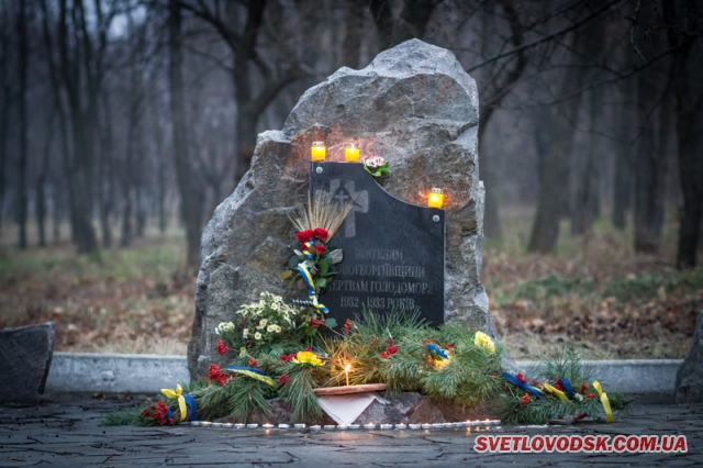 Світловодці вшанували пам'ять жертв голодомору