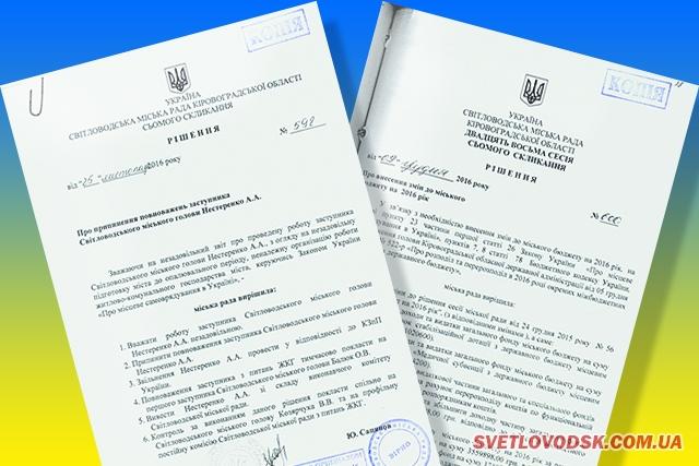 Рішення Світловодської міської ради набули чинності