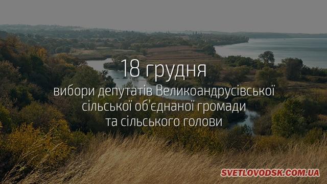 18 грудня — вибори першої об'єднаної територіальної громади на Світловодщині!