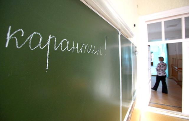 У Світловодських школах — карантин