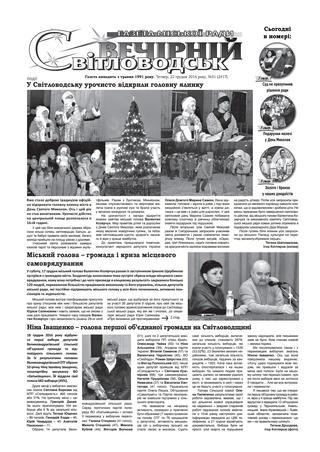 Про підсумки виборів у першій об'єднаній територіальній громаді на Світловодщині і їх наслідки для майбутнього міста