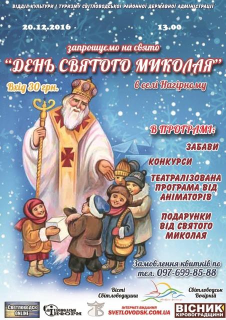АФІША: Свято Святого Миколая у Нагірному (ПЕРЕНЕСЕНО!)