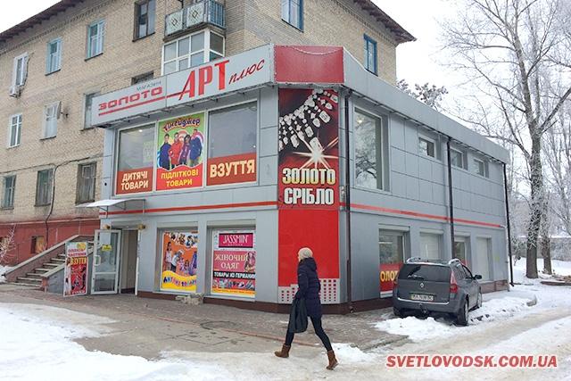Золото винесли з магазину «АРТ плюс» у Світловодську