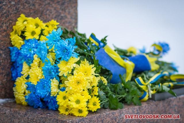 Світловодськ відзначив День Соборності України мітингом