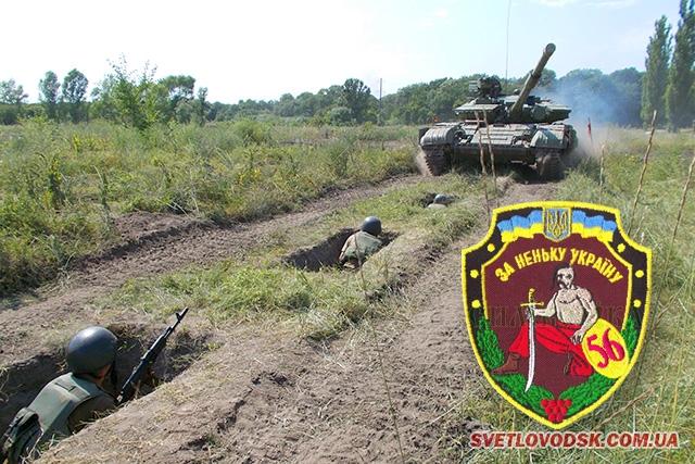 Формується 56-та механізована бригада — запрошуються «контрактники»