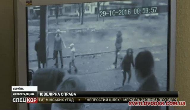 У Світловодську власник ювелірного магазину звинувачує поліцію у пограбуванні