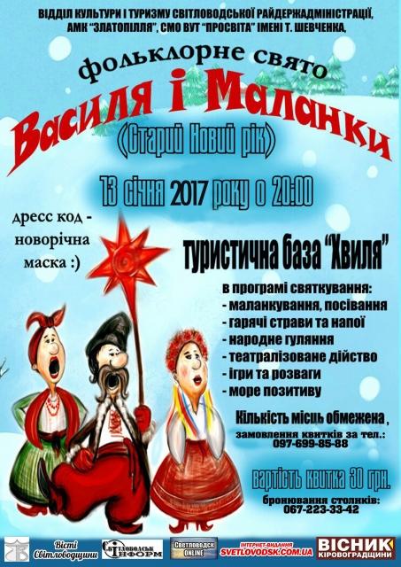 """АФІША: Фольклорне свято """"Василя і Меланки"""""""