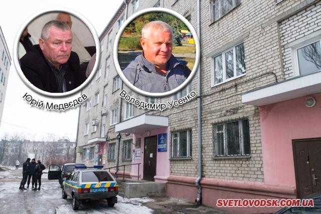 Медведєв звільнився, Усенко став до роботи