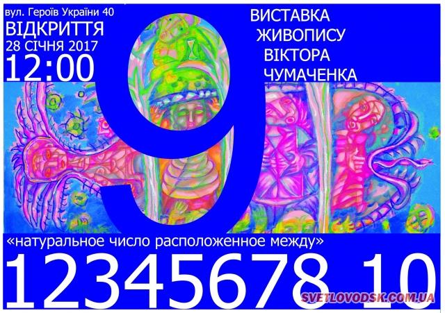 Запрошуємо на персональну виставку художника Віктора Чумаченка